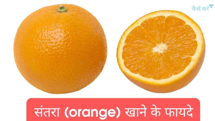 संतरा खाने के फायदे