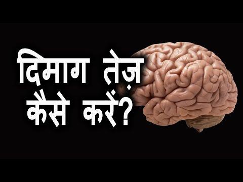 दिमाग तेज़ कैसे करे