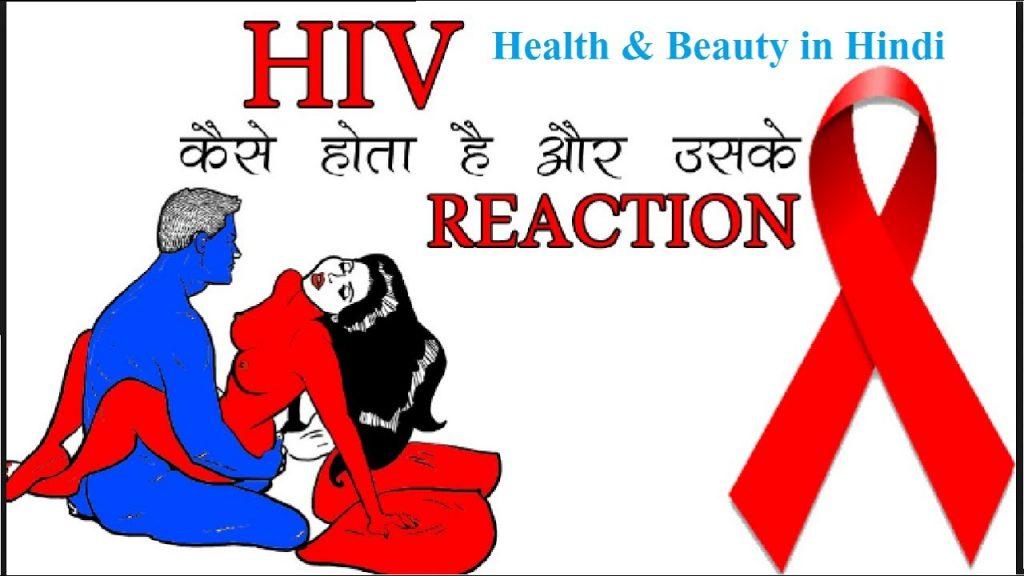 एड्स कैसे होता है