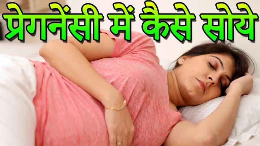 गर्भावस्था में कैसे