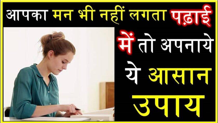 पढ़ाई करने के आसान तरीके
