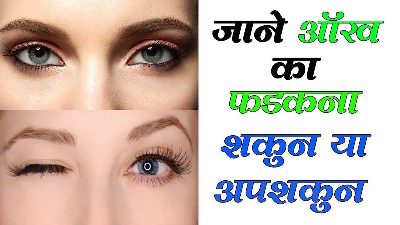 आँख का फड़कना शुभ होता है या अशुभ ? जानिए इसका कारण