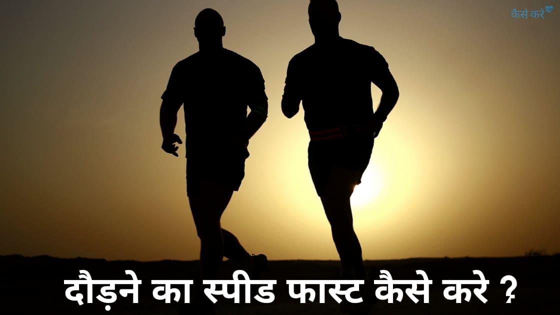 दौड़ने का स्पीड फास्ट कैसे करे