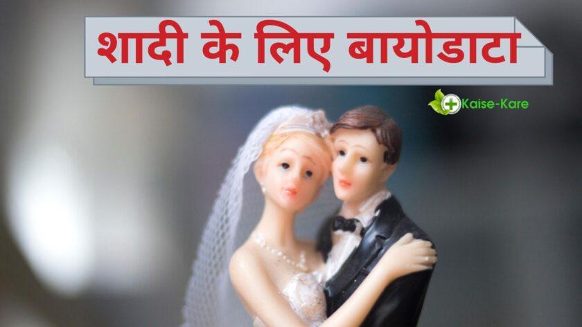 शादी के लिए बायोडाटा