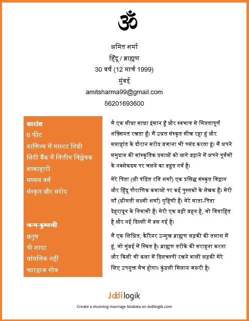 Hindu Marriage Biodata Sample