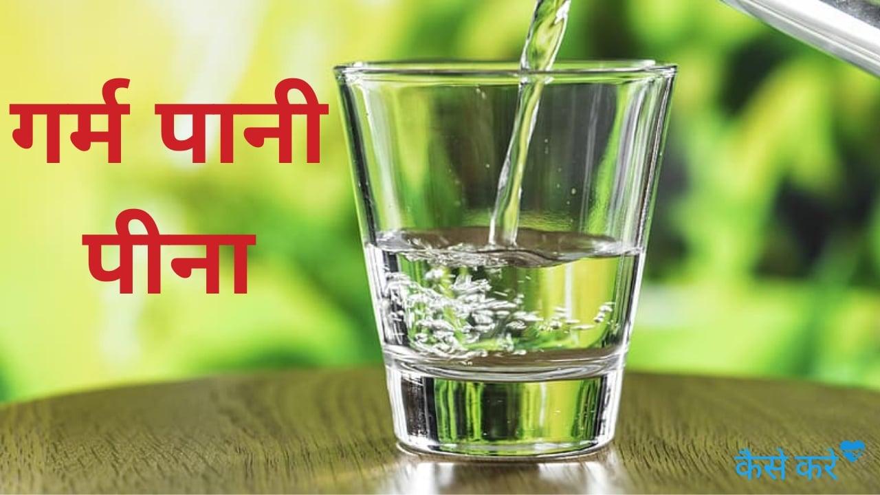 गर्म पानी पीना
