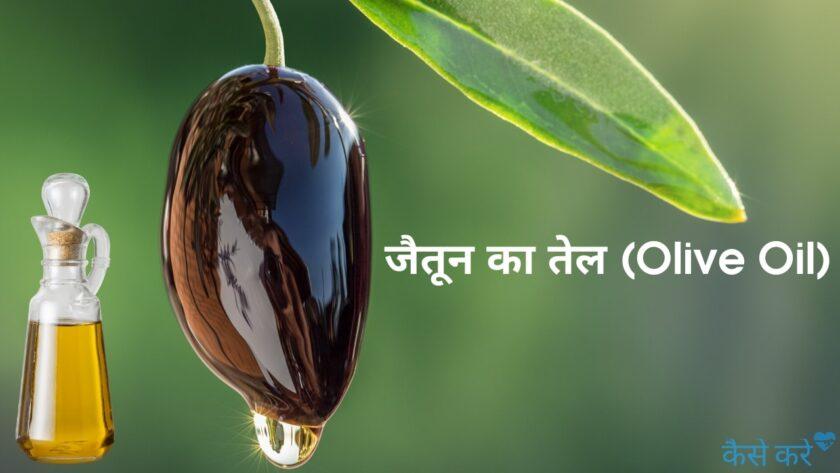 जैतून का तेल (Olive Oil)