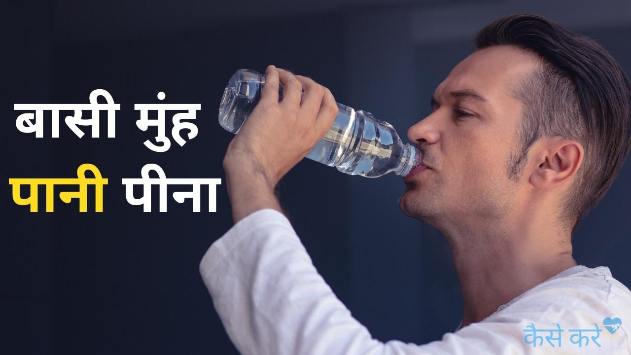 बासी मुंह पानी पीना